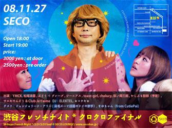 CLO CLO祭り ゴージャス!