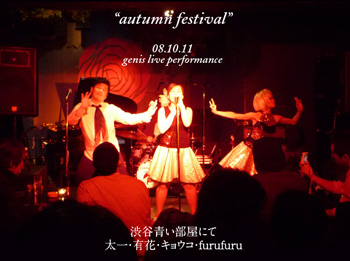 秋祭り・特設ページ