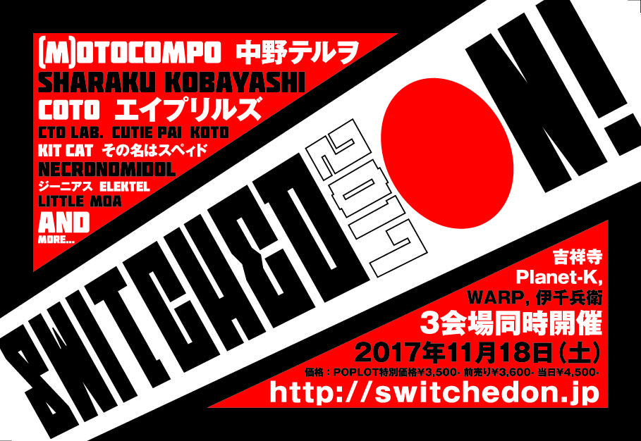 switchedon2017